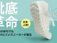 チル・ジャパン株式会社のプレスリリース画像