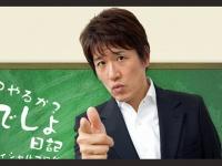 「林修オフィシャルブログ」より
