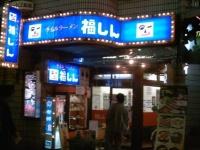 東京都新宿区の福しんの店舗(「Wikipedia」より)