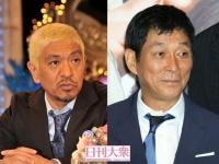 松本人志(左)、明石家さんま