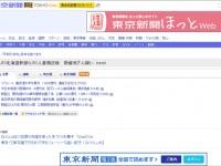 「東京新聞」公式サイトより。