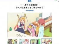 TVアニメ『小林さんちのメイドラゴン』公式サイトより。