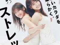 5月23日に発売された『Tarzan』765号(C)マガジンハウス/(左より)欅坂46の守屋茜、菅井友香