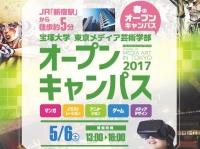 宝塚大学 東京メディア芸術学部(新宿キャンパス)のプレスリリース画像