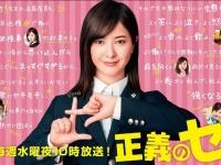 「正義のセ|日本テレビ - 日テレ」より