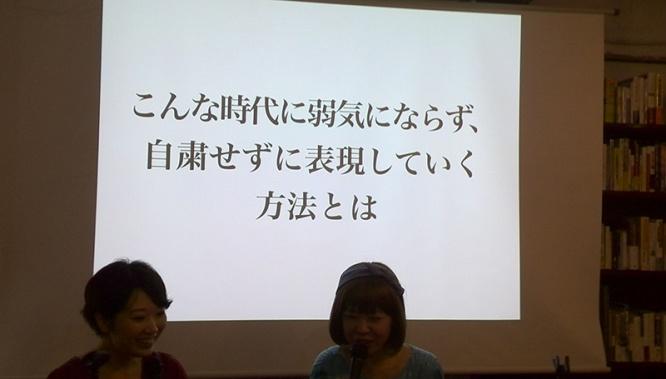白熱したろくでなし子さんの刊行記念イベント(右がろくでなし子さん)