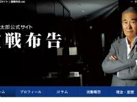 石原慎太郎公式サイト