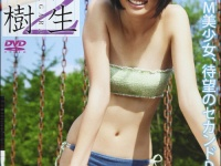 ※イメージ画像:『相楽樹:同級生2』晋遊舎