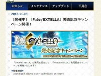 『Fate/Grand Order』 公式サイト「お知らせ」より。