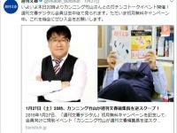「週刊文春」公式Twitter(@shukan_bunshun)より