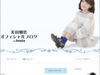※イメージ画像:美山加恋オフィシャルブログより