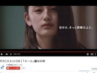 『ポカリスエットCM|「エール」篇B30秒 - YouTube』より
