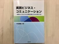 『実践ビジネス・コミュニケーション』(創成社刊)