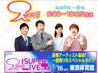 画像は、日本テレビ系『スッキリ!!』オフィシャルサイトより引用