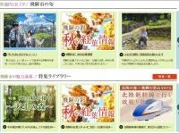 「飛騨市公式観光サイト」より