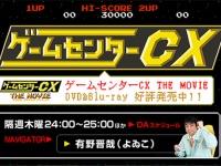 『ゲームセンターCX』公式サイトより。