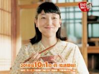 『連続テレビ小説 まんぷく』公式サイト(「NHK HP」)より