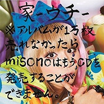 「家-ウチ-※アルバムが1万枚売れなかったら misonoはもうCDを発売できません。」より