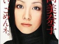 小向美奈子被告に1年6カ月の実刑判決!巧妙化する覚せい剤取引の現場
