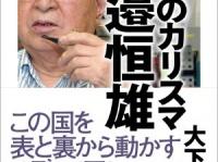 ※イメージ画像:『専横のカリスマ 渡邉恒雄』(さくら舎)