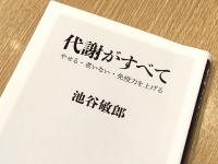 『代謝がすべて やせる・老いない・免疫力を上げる』(池谷敏郎著、KADOKAWA刊)