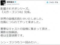 須賀健太公式Twitter(@suga_kenta1019)より
