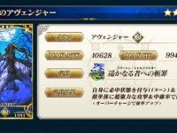 『Fate/Grand Order』公式サイトより