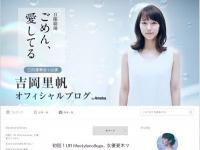 吉岡里帆オフィシャルブログ
