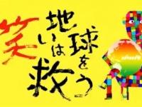 バリバラ「検証!『障害者×感動』の方程式」は8月28日19時放送(画像は番組公式HPより)