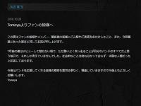 ONE OK ROCK公式ホームページより