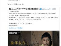 ※画像は前澤友作氏のツイッターアカウント『@yousuck2020』より