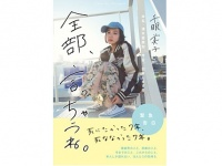 周りに迷惑かけすぎ! 元女優・清水富美加にネットでは失望の声続出