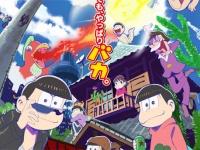 アニメ『おそ松さん』公式サイトより。