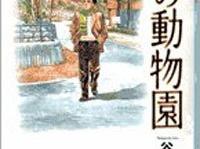 『冬の動物園』(小学館)