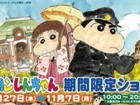 「クレヨンしんちゃん」期間限定ショップがオープン