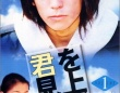 写真はドラマ『君を見上げて』(NHK)より