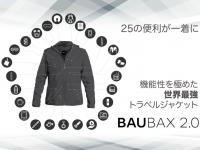 BauBax LLCのプレスリリース画像