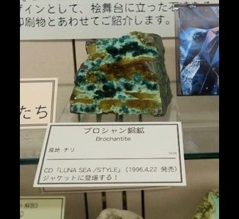 まさかのLUNA SEA(画像はすべて奇石博物館提供)