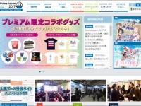 「AnimeJapan 2017」公式サイトより。