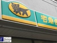 ヤマト運輸の宅急便センター(撮影=編集部)
