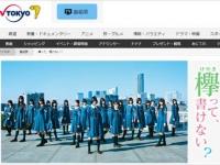 『欅って、書けない?』テレビ東京