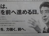 読売新聞2016年7月10日付朝刊より