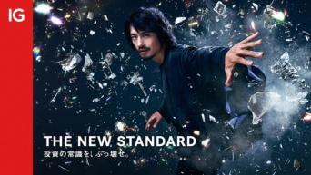 「ハリウッド映画みたいで興奮した」斎藤工、IG証券の新CMに出演