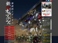 『機動戦士ガンダム 鉄血のオルフェンズ』公式サイトより。