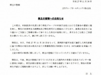 「株主の皆様へのお知らせ」(「江守グループホールディングス株式会社 HP」より)