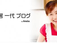 松居一代オフィシャルブログ