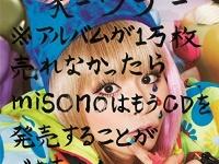 「家-ウチ-※アルバムが1万枚売れなかったら misonoはもうCDを発売できません。」(avex trax)
