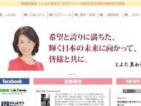 「とよた真由子 公式サイト」より