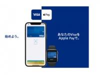 シンプル・スピーティー・安心安全。VisaがApple Payの対応を日本で開始