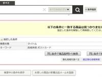 「ヤフオク!」では「西城秀樹 ポストカード」で検索しても商品は見つからなくなっている